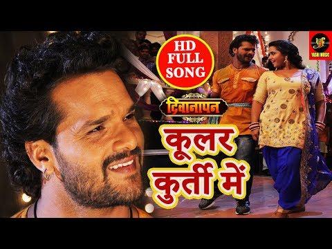 Xxx Mp4 Coolar Kurti Me Deewanapan Full Video Song Khesari Lal Yadav और Kajal Raghwani Bhojpuri 2018 3gp Sex