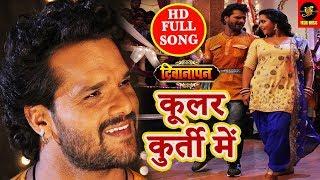 Coolar Kurti Me - Deewanapan - Full Video Song -  Khesari Lal Yadav और Kajal Raghwani Bhojpuri 2018