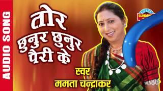 TOR CHHUNUR CHHUNUR PAIRI KE - तोर छुनुर छुनुर पैरी के - Mamta Chandrakar - Audio Song