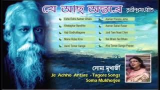 Best of Soma Mukherjee | Rabindra Sangeet | Je Achho Antare | Bengali Tagore Songs
