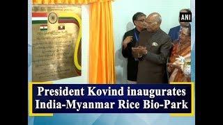 President Kovind inaugurates India-Myanmar Rice Bio-Park -  #ANI News