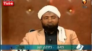 AL FATAWA Amharic#2 by Shk Mohammed Hamideen