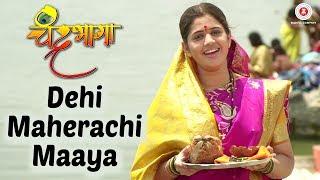 Dehi Maherachi Maaya - Chandrabhaga   Ankita Panvelkar   Usha Mangeshkar