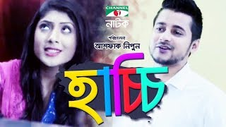 Hachi | Single Drama |  Abul Hayat | Marzuk Rasel | Nilanjona Nila | Channel i TV