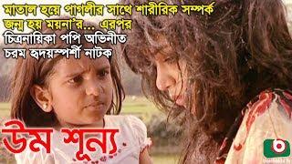 Bangla Natok | Oum Shunno | Popy, Arman Parvez Murad, Rokeya Prachy