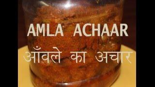 How to make Amla Achaar / Gooseberry Pickle