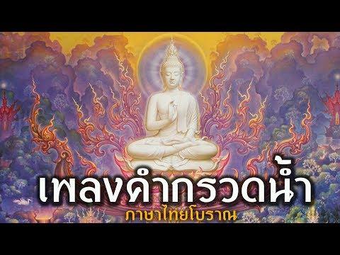เพลงคำกรวดน้ำ ฉบับภาษาไทยโบราณ