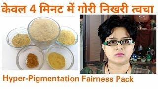केवल 4 मिनट में गोरी निखरी त्वचा, झाइयां, Hyper Pigmentation Fairness Pack, Pigmentation Pack