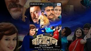 बलिदान - Balidan - Ravi Kishan - Rinku Ghose - Jaky Sharoff - Bhojpuri Full Film - Full Movie