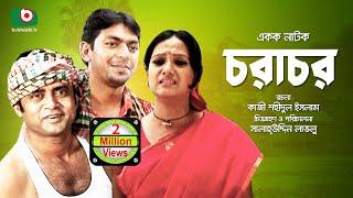 Bangla Romantic Natok | Chorachor | Masum Aziz, Chanchal Chowdhury, Shamim Jaman, Hasan, Puja, Anny