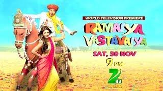 Ramaiya Vastavaiya - TV Premiere on Zee Cinema - Sat, 30th Nov at 9PM - Girish & Shruti