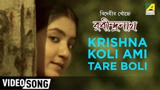 Krishna Koli Ami Tare Boli -  Bidehir Khonje Rabindranath | Rabindra Sangeet | Bengali Movie Song