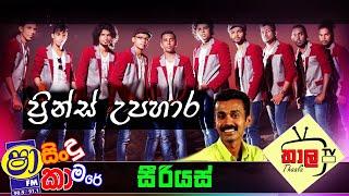 Prince Upahara  (ප්රින්ස් උපහාර - Serious) | Shaa FM Sindu Kamare | ෂා FM සින්දු කාමරේ