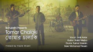 Tomar Chalaki (তোমার চালাকি) Official Bangla Music Video | Bohubrihi (বহুব্রীহি) the band