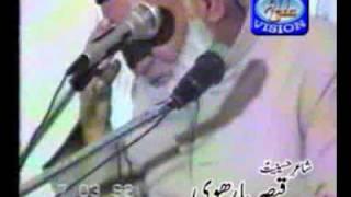 Shaer-e-Hussainiat Syed Qaiser Barhvi-- By Syed Aruj Raza