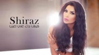 اجمل اغنية للمطربة shiraz كيف بدك عني تغيب