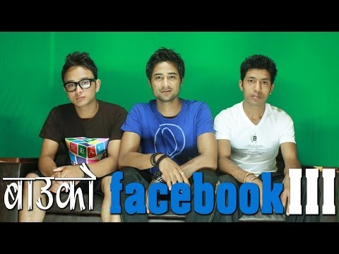 Xxx Mp4 Bau Ko Facebook Part III Nepali Short Film 2012 3gp Sex