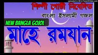 Aay Re Sabai Ore - New Bangla Gojol - Md Babul - 2018 Mahe Ramzan Special Bangla Gojol