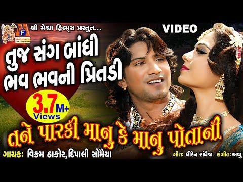 Xxx Mp4 Tane Parki Manu Ke Mau Potani Vikram Thakor Gujarati Romamtic Song 3gp Sex