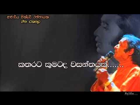 Victor Ratnayake - Katharata kumatada wasanthayak