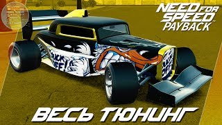 Need For Speed: Payback - Beck Kustoms F132 ОЧЕНЬ БЫСТРЫЙ БЭТМОБИЛЬ? / Весь тюнинг