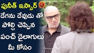 Puneet Issar Knowns About IB Officer || Action Introduction Scene || 2017 Telugu Movie Scenes