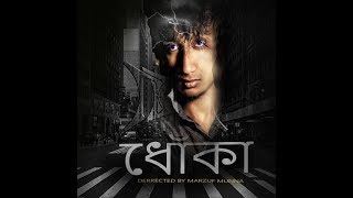 Dhoka khor ৷ ধোঁকা ৷ Bangla best heart touching short film ৷ Atik alif ৷ Noakhali express