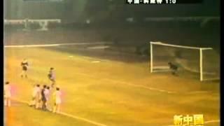 QWC 1982 China vs. Kuwait 3-0 (18.10.1981)
