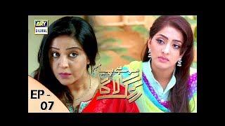 Mohay Piya Rang Laaga - Episode 7 - ARY Digital Drama