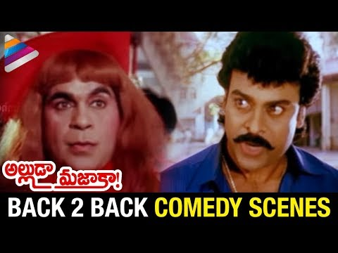 Alluda Majaka Telugu Movie Back 2 Back Comedy Scenes | Chiranjeevi | Brahmanandam | Ramya Krishna