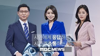 2018년 1월 13일 MBC 뉴스데스크 생중계