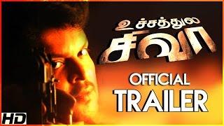 Uchathula Shiva Tamil Movie | Official Trailer | Karan | Neha | Naren | Ilavarasu | Kumki Ashwin