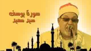 الشيخ السيد السعيد-سوره يوسف روعه