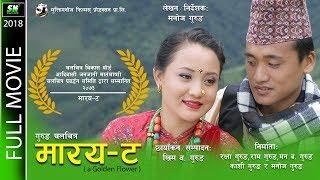 MaarayaTa | माराय ट | New Gurung Full movie 2018 | with Nepali subtitle  | a film by Manoj Gurung