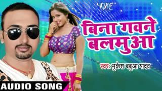 साया के डोरी में | Saya Ke Dori Me | Bina Gawne Balmuaa | Mukesh Babua Yadav | Bhojpuri Song