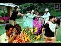 Ke Garne K Garne Aakash Shreshtha Feat/ Pooja Sharma