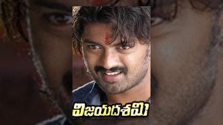 Vijayadasami Full Length Telugu Movie    Kalyan Ram,Vedika,Saikumar