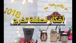 تنسيقات وديكورات حفلة تخرج غير مكلفة وبسيطة ~~ decoration party