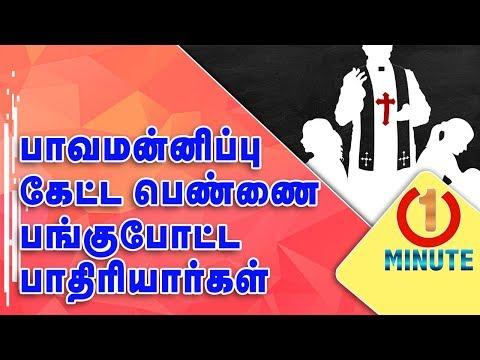 Xxx Mp4 Woman Raped By A 5 Church Priest In Kerala 3gp Sex