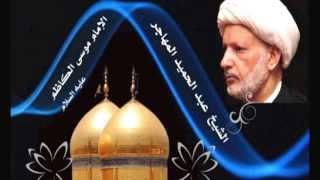 أمانة موسى الكاظم - الشيخ عبدالحميد المهاجر