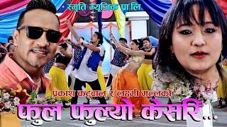 फुल फुल्यो के सरि .New Dohori Song Phul Phulyo Kesari .By Prakash Katuwal & Laxmi Malla
