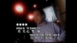 黄清元 (Huang Qing Yuen) - Cuo Ye Mung Cien Ni