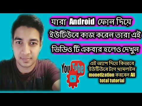 Xxx Mp4 How To Monetise Videos Using YouTube Creator Studio From Android Phone Bangla Tutorial 3gp Sex