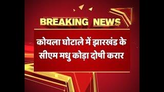 Coal scam case: Former Jharkhand CM Madhu Koda held guilty