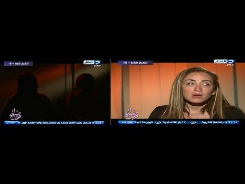 صبايا الخير مشاده كلاميه بين ريهام سعيد و فتاتين يمارسون الشذوذ الجنسي للكبار فقط 18