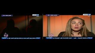 صبايا الخير | مشاده كلاميه بين ريهام سعيد و فتاتين يمارسون الشذوذ الجنسي(للكبار فقط+18)