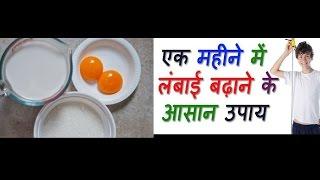 लंबाई बढ़ाने के आसान उपाय   Increase Height - Home Remedy   Gharelu Nuskhe In Hindi