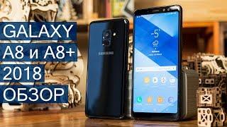 Samsung Galaxy A8 и A8+ 2018: подробный обзор. Все козыри и недостатки Galaxy A8, A8 Plus 2018