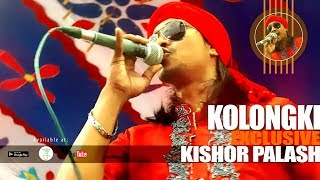 Bangla New Song Kolongki By Kishor palash || Live Concert 2016 || HD Video Song