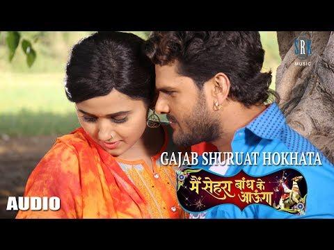 Xxx Mp4 Gajab Shuruat Hokhata Khesari Lal Yadav Kajal Raghwani Main Sehra Bandh Ke Aaunga 3gp Sex